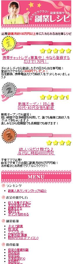 hukugyo recipe  【利益が出るか】副業紹介サイトを作って、その経過記録を残してみた【vol.1】 a745768abc8b6ef4a1dfbb8f3ca25c112