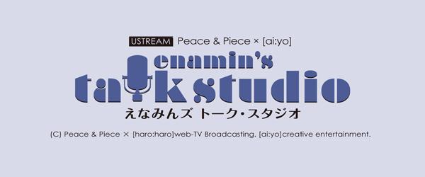 enamin talk studio  【告知】えなみんズ トーク・スタジオ vol.11【高品質なコンテンツ作り】 enamin opening1